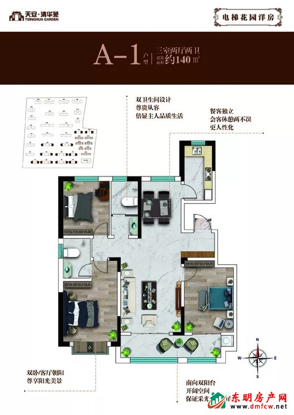 领跑健康住宅04:清华苑三玻两腔中空窗,为品质静音