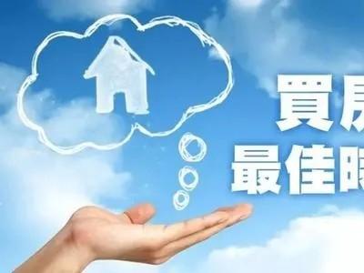 买房最佳时机是啥时候?2020年还能踩点买到房吗?