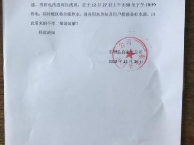 东明县自来水公司停水公告